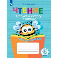 Ишимова О.А. Чтение. От буквы к слогу и словам. Тетрадь-помощница для учащихся начальных классов
