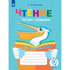 Ишимова О.А. Чтение. Читаю словами. Тетрадь-помощница для учащихся начальных классов