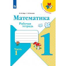 Моро М.И. Тетрадь по математике 1 класс (ФП 2019)  № 1 (Волкова С. И.) (новая обложка)