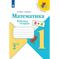 Моро М.И. Тетрадь по математике 1 класс (ФП 2019)  № 2 (Волкова С. И.) (новая обложка)
