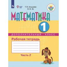 Алышева Т.В. Математика рабочая тетрадь 1 дополнительный класс. В 2 частях. Часть 2 (для обучающихся с интеллектуальными нарушениями)