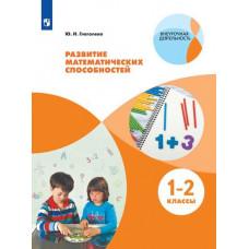 Глаголева Ю.А. 1-2 классы Развитие математических способностей. Начальное общее образование. Уровень 1. В двух частях. Часть 1 (Внеурочная деятельность)