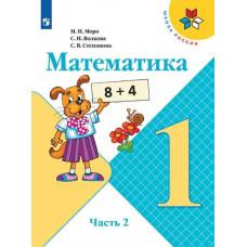 Моро М.И. Математика 1 класс Учебник Часть 1 ФГОС