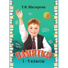Шклярова Т.В. Памятки 1-5 класс