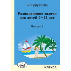 Дружинин Б.Л. Развивающие задачи для детей 7-12 лет Выпуск 2