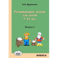 Дружинин Б.Л. Развивающие задачи для детей 7-12 лет Выпуск 3