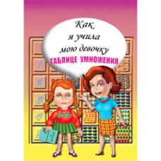 Шклярова Т.В. Как я учила мою девочку таблице умножения