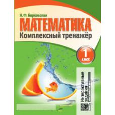 Комплексный тренажер Математика 1 класс Барковская Н.Ф.