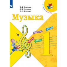 Критская Е.Д. Музыка 1 класс Учебник