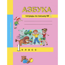 Агаркова Ю.А. Азбука 1 класс Тетрадь по письму № 1 (ФГОС)