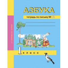 Агаркова Ю.А. Азбука 1 класс Тетрадь по письму № 2 (ФГОС)