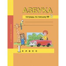 Агаркова Ю.А. Азбука 1 класс Тетрадь по письму № 3 (ФГОС)