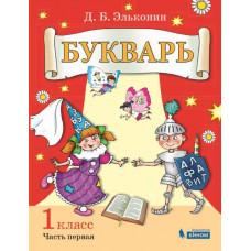 Эльконин Д.Б. Букварь : учебное пособие по обучению грамоте. 1 класс :  в двух частях (Система Эльконина - Давыдова)