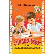 Шклярова Т.В. Справочник для начальных классов (мягкий переплёт)