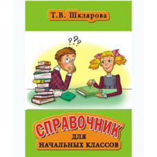 Шклярова Т.В. Справочник для начальных классов (твёрдый переплёт)
