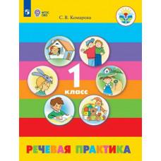Комарова С.В. 1 класс Речевая практика.  Учебник (для учащихся с интеллектуальными нарушениями) ФГОС