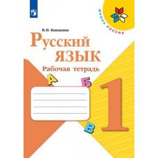 Канакина В.П. Русский язык 1 класс (ФП 2019) Рабочая тетрадь (новая обложка)