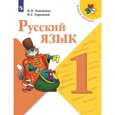 Канакина В.П. Русский язык 1 класс  (ФП 2019) Учебник  (новая обложка, доработано содержание)