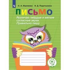 Ишимова О.А. Письмо. Различаю твёрдые и мягкие согласные звуки. Правильно пишу. Тетрадь-помощница для учащихся начальных классов
