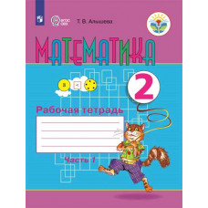 Алышева Т.В. 2 класс Математика Рабочая тетрадь Часть 1 (для обучающихся с интеллектуальными нарушениями)