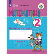 Алышева Т.В. 2 класс Математика Рабочая тетрадь Часть 2 (для обучающихся с интеллектуальными нарушениями)