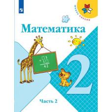 Моро М.И. Математика 2 класс  (ФП 2019) Учебник. Часть 2 (новая обложка, обновлено содержание)