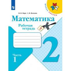 Моро М.И. Тетрадь по математике 2 класс (ФП 2019)  № 1 (Волкова С. И.) (новая обложка)