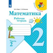Моро М.И. Тетрадь по математике 2 класс (ФП 2019)  № 2 (Волкова С. И.) (новая обложка)