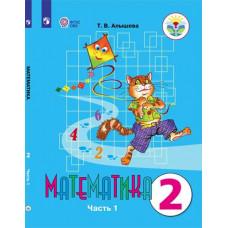 Алышева Т.В. 2 класс Математика Учебник в двух частях. Часть 1 (для обучающихся с интеллектуальными нарушениями)