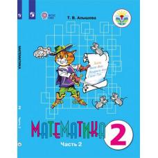 Алышева Т.В. 2 класс Математика Учебник в двух частях. Часть 2 (для обучающихся с интеллектуальными нарушениями)