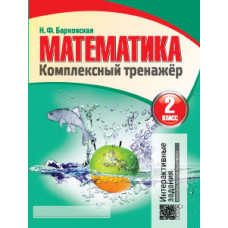 Комплексный тренажер Математика 2 класс Барковская Н.Ф.