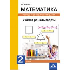 Чуракова Р.Г. Математика 2 класс Учимся решать задачи. Тетрадь индивидуальных заданий