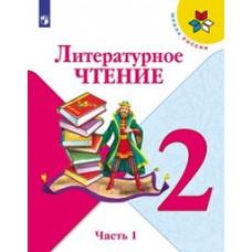 Климанова Л.Ф. Литературное чтение 2 класс учебник часть 1 (Школа России)