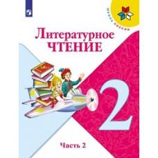 Климанова Л.Ф. Литературное чтение 2 класс учебник часть 2 (Школа России)