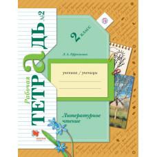 Ефросинина Л.А. 2 класс Литературное чтение. Рабочая тетрадь № 2 ФГОС
