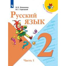 Канакина В.П. Русский язык 2 класс   (ФП 2019) Учебник. Часть 1 (новая обложка, обновлено содержание)