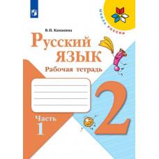 Канакина В.П. Русский язык 2 класс (ФП 2019) Рабочая тетрадь  Часть 1  (новая обложка)