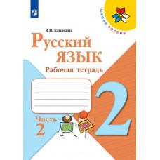Канакина В.П. Русский язык 2 класс (ФП 2019) Рабочая тетрадь  Часть 2  (новая обложка)