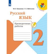 Канакина В.П. Русский язык 2 класс (ФП 2019) Проверочные работы (новая обложка)