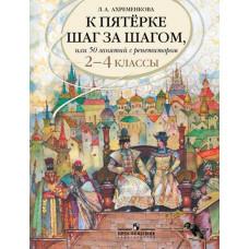 Ахременкова К пятёрке шаг за шагом или 50 занятий с репетитором 2-4 класс