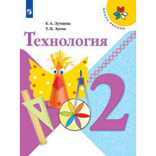 "Лутцева Е.А. 2 класс Технология Учебник (""Школа России"")"