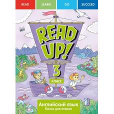 Костюк Е. В. Книга для чтения 3 класс Почитай! READ UP! Учебное пособие Английский язык