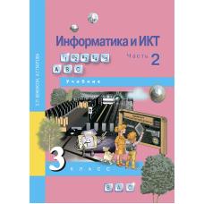 Бененсон Е.П. Информатика 3 класс Учебник Часть 2 ФГОС