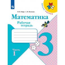 Моро М.И. Тетрадь по математике 3 класс (ФП 2019)  № 1 (Волкова С. И.) (новая обложка)