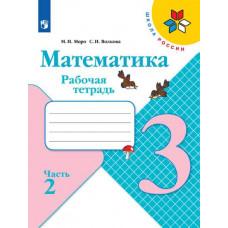 Моро М.И. Тетрадь по математике 3 класс (ФП 2019)  № 2 (Волкова С. И.) (новая обложка)