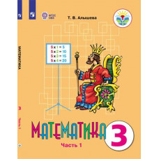 Алышева Т.В. 3 класс Математика Учебник в двух частях. Часть 1 (для обучающихся с интеллектуальными нарушениями)