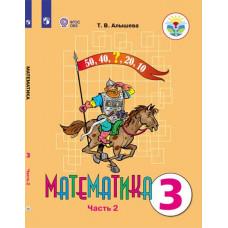 Алышева Т.В. 3 класс Математика Учебник в двух частях. Часть 2 (для обучающихся с интеллектуальными нарушениями)