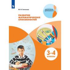 Глаголева Ю.И. 3-4 класс Развитие математических способностей. Начальное общее образование. Уровень 1. В двух частях. Часть 2 (Внеурочная деятельность)