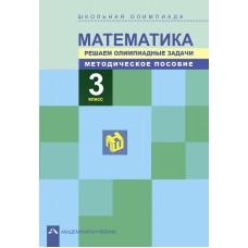 Сергеева В.С. Математика. Решаем олимпиадные задачи. Методическое пособие 3 класс