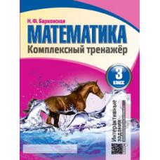 Комплексный тренажер Математика 3 класс Барковская Н.Ф.
